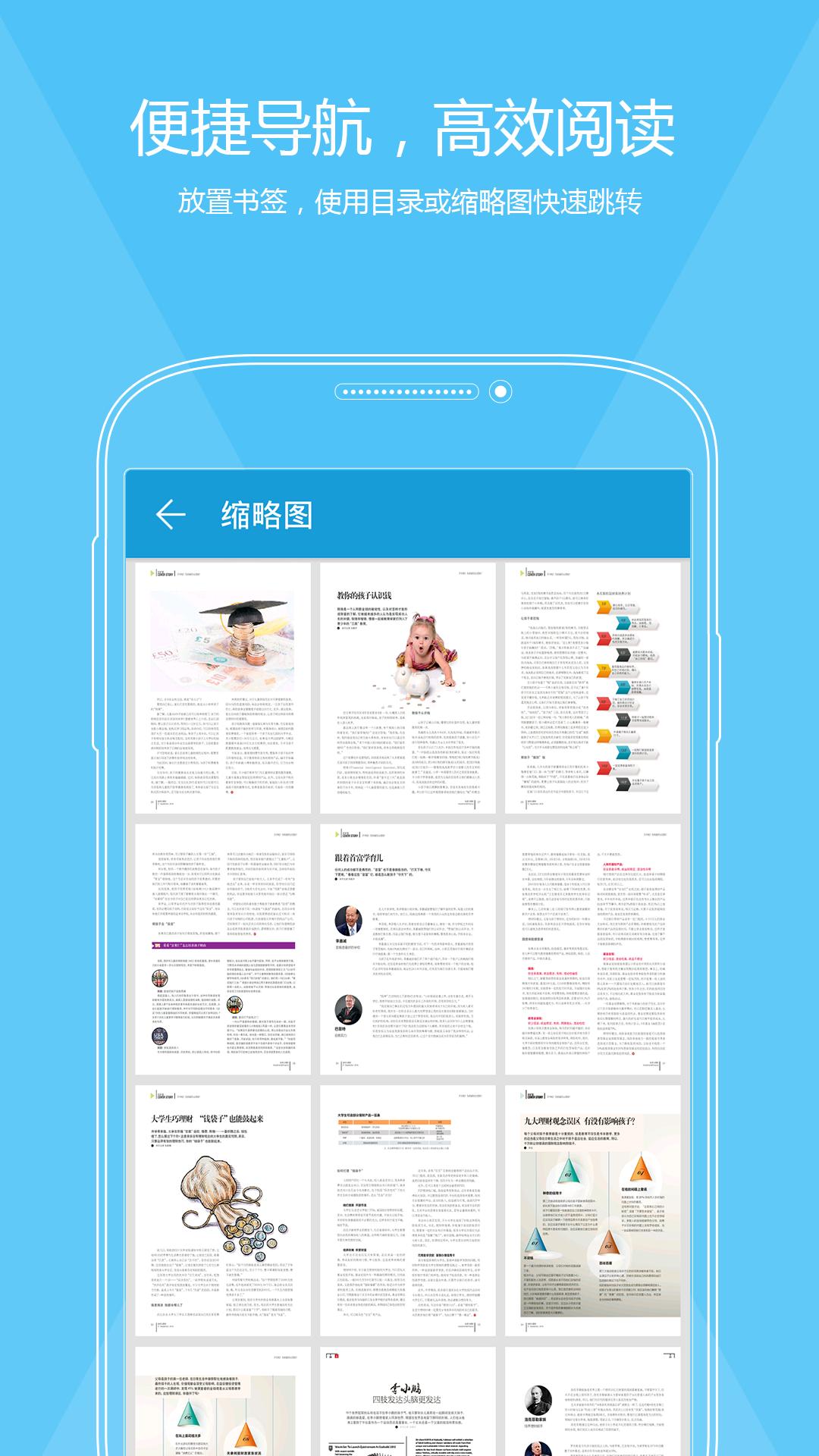 福昕PDF阅读器 V6.8.0208 安卓版截图2