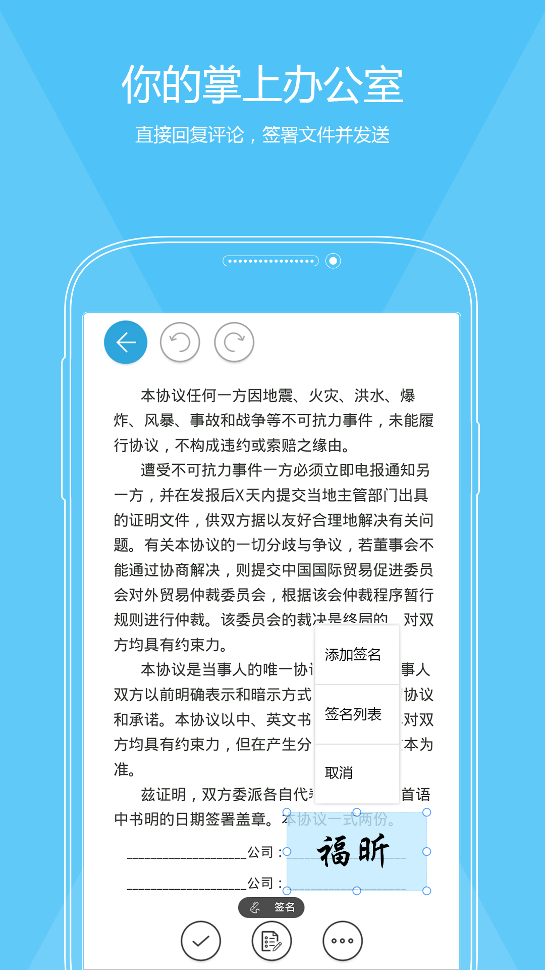 福昕PDF阅读器 V6.8.0208 安卓版截图5