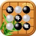 大圣五子棋 V1.0 苹果版