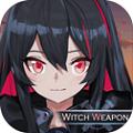 魔女兵器手游辅助 V3.2.1 安卓版