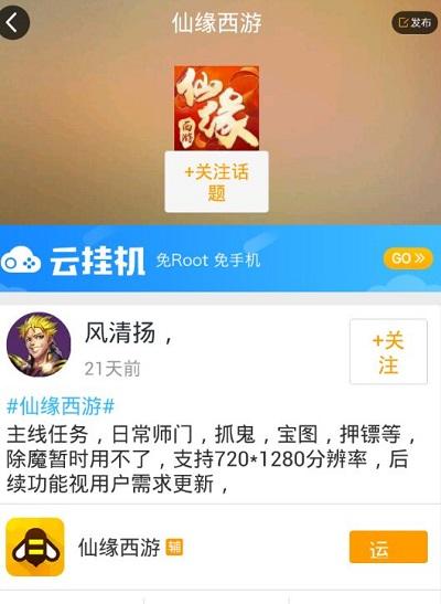 仙缘西游手游辅助 V3.2.1 安卓版截图3
