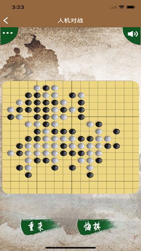大圣五子棋 V1.0 安卓版截图3