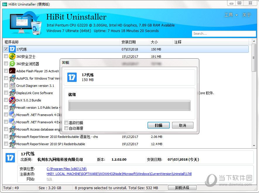 HiBit Uninstaller