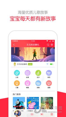 360儿童app