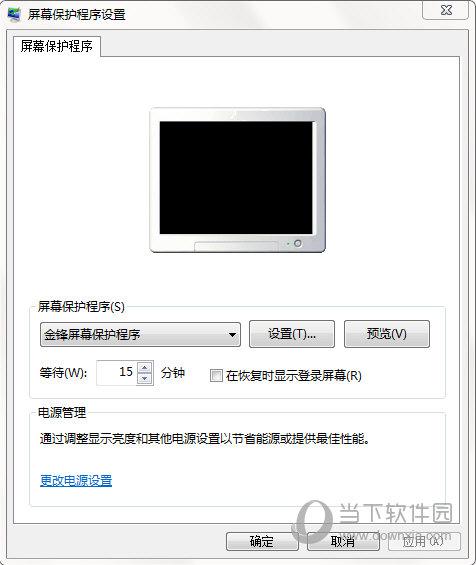 金锋屏幕保护程序