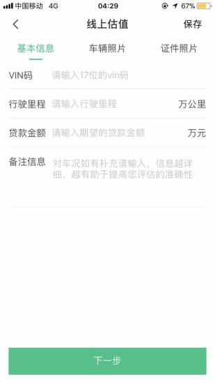 云评估 V1.6.0.3 安卓版截图2