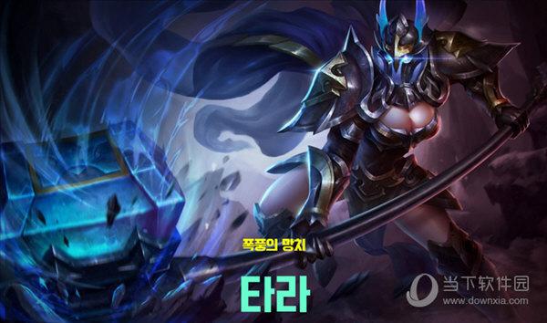王者荣耀韩国版