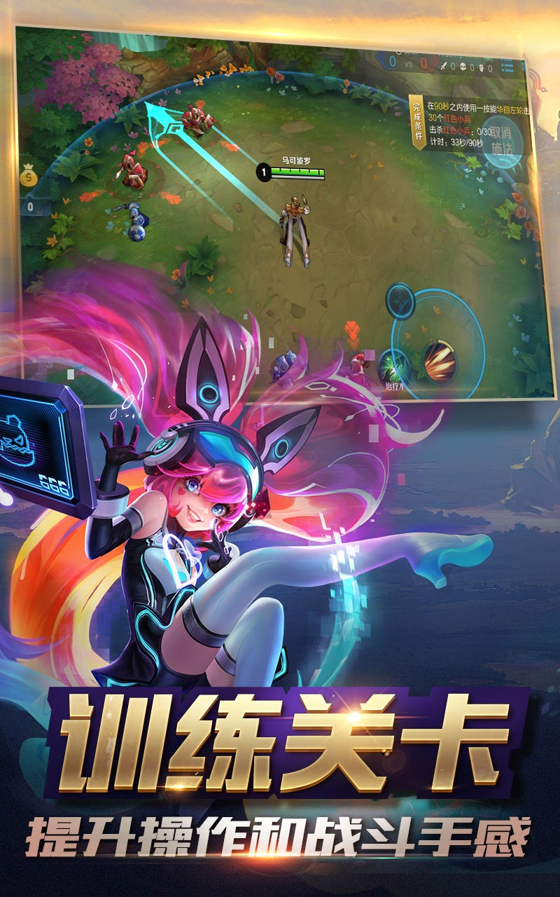 王者荣耀TV版 V1.33.1.11 安卓版截图4