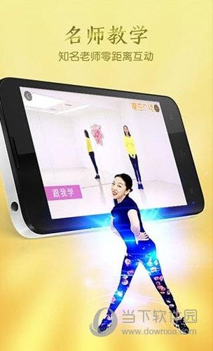 糖豆广场舞4.5.2手机版