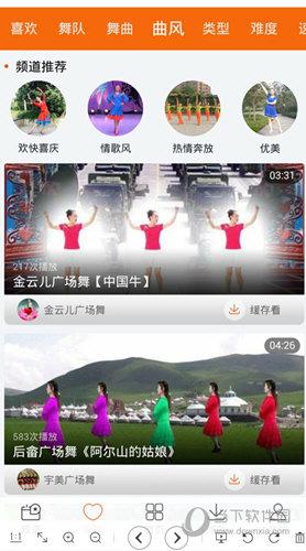 糖豆广场舞4.5.2