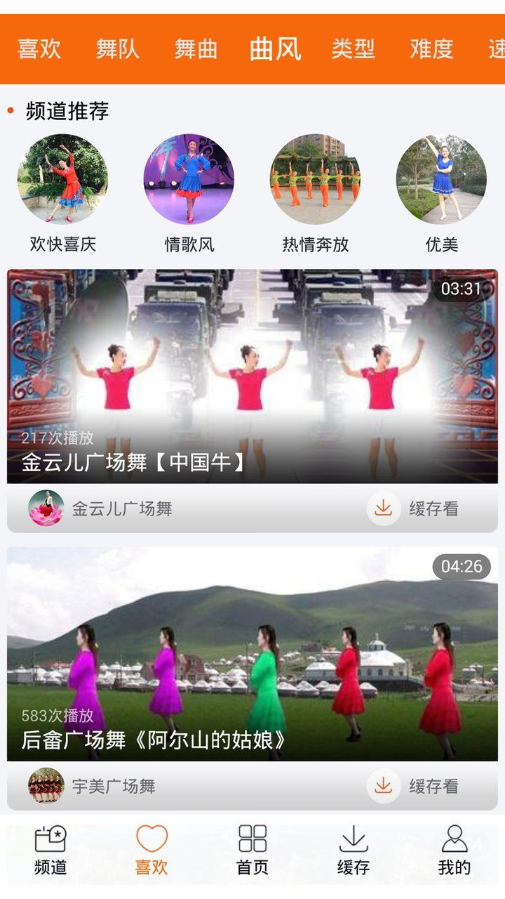 糖豆广场舞旧安卓版本 V5.2.0 经典版截图5