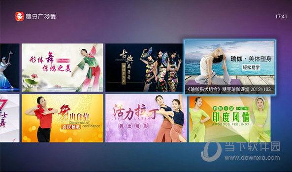 糖豆广场舞tv版apk