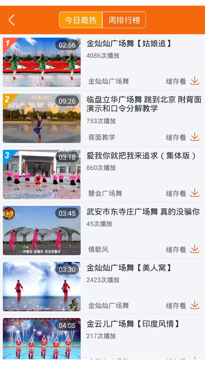 糖豆广场舞tv版 V1.2.6 安卓版截图3