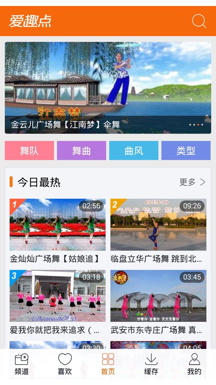 糖豆广场舞tv版 V1.2.6 安卓版截图1