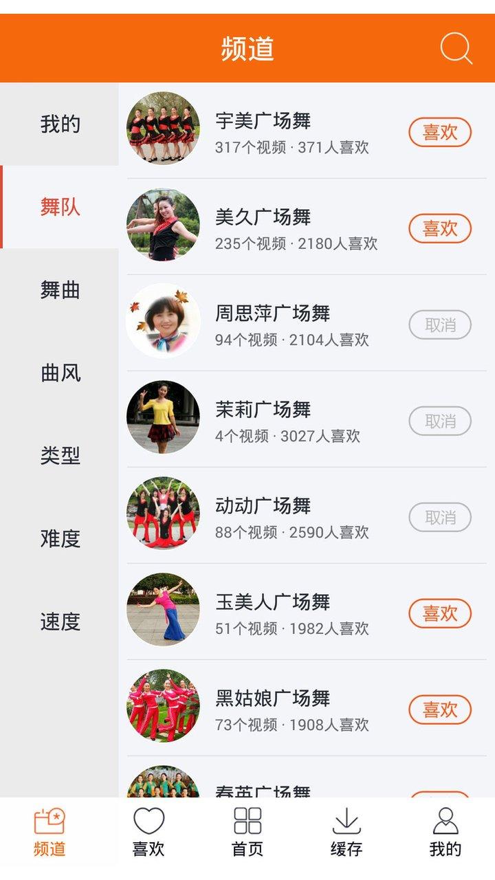 糖豆广场舞tv版 V1.2.6 安卓版截图4