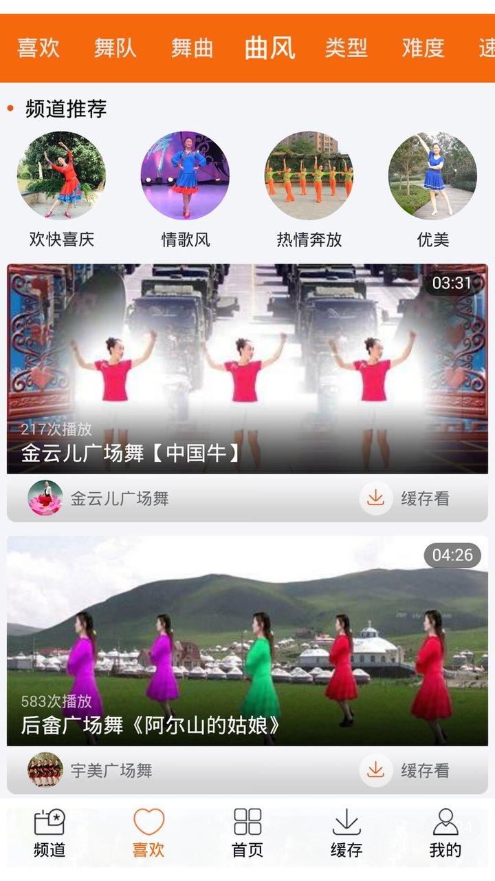 糖豆广场舞旧版5.0 安卓版截图5