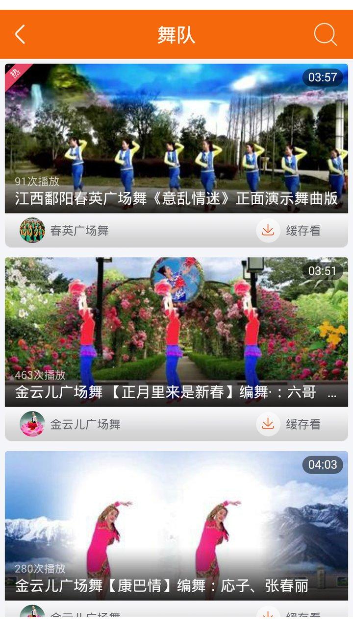 糖豆广场舞旧版本 V5.4.2 安卓版截图2