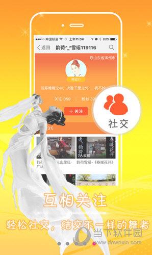 糖豆广场舞5.4.2旧版本下载
