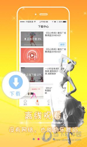 糖豆广场舞4.9版本