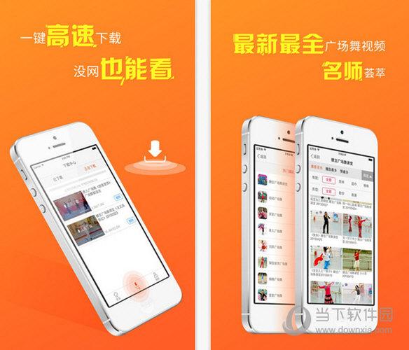 糖豆广场舞安卓4.2.2版