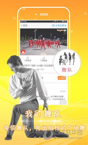 糖豆广场舞app老版本