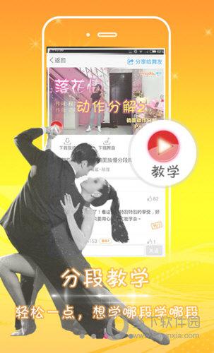 糖豆广场舞5.6.版本