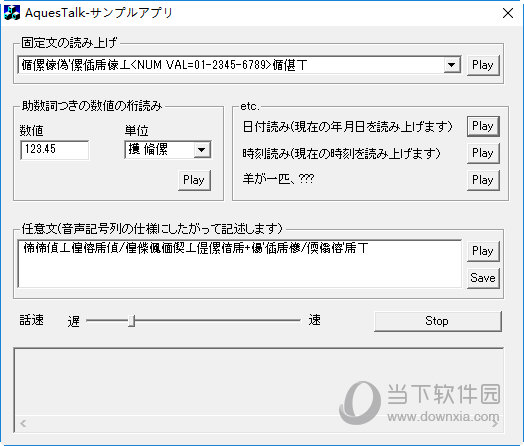 油库里语音软件