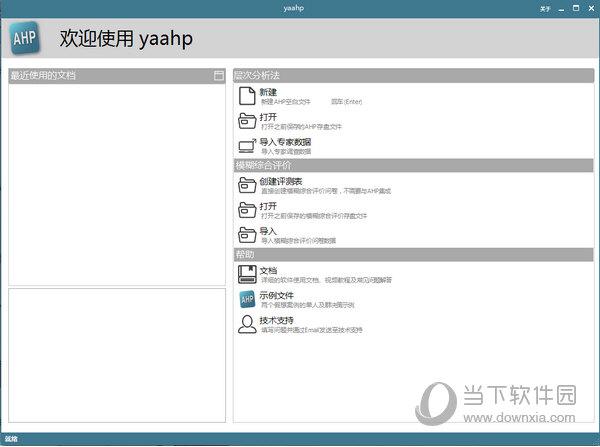 yaahp10.2破解版