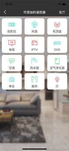 艾韵智能 V1.0.0.12 安卓版截图3