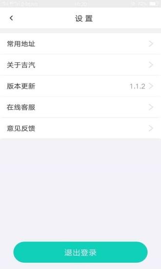 吉汽出行 V1.1.4 安卓版截图5
