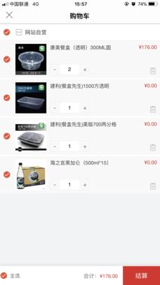 荣庭商城 V3.0 安卓版截图2