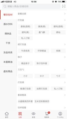 荣庭商城 V3.0 安卓版截图4