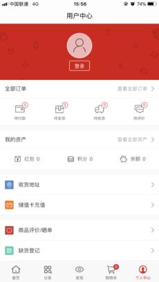 荣庭商城 V3.0 安卓版截图5