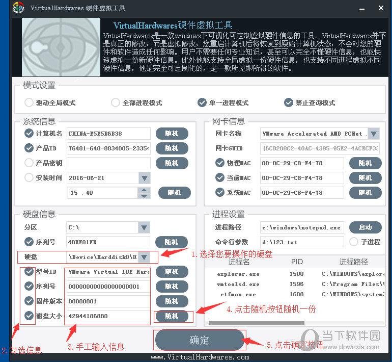 VirtualHardwares