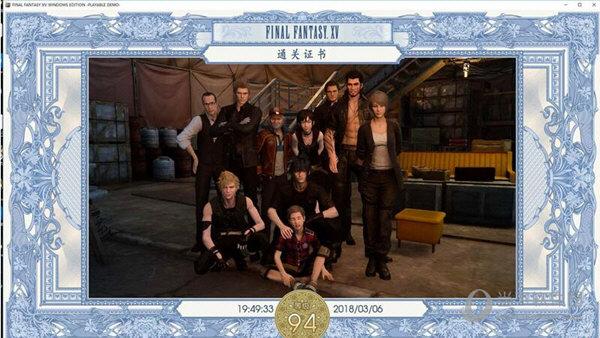 最终幻想15试玩版一周目通关存档