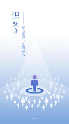招贤馆 V1.1.7 安卓版截图3