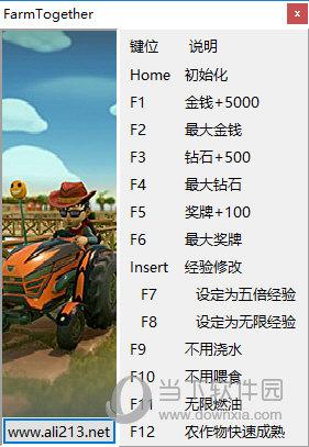 一起玩农场十二项修改器