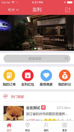 友利 V2.0.9 安卓版截图1