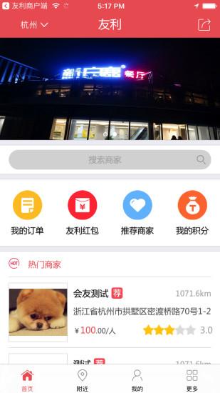 友利 V2.0.9 安卓版截图2
