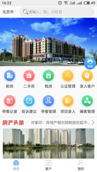 房行家 V1.0 安卓版截图1