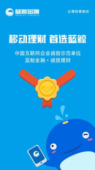 蓝鲸金融 V1.7.0 安卓版截图1
