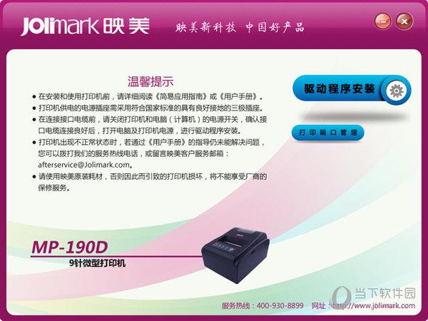 映美MP190D打印机驱动
