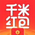 千米红包 V1.0.1 安卓版