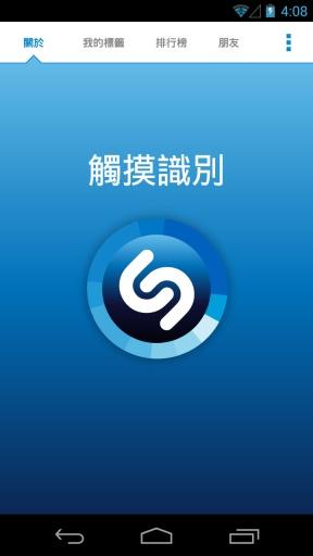 Shazam V7.11.0 安卓版截图1