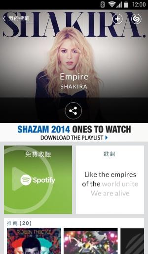Shazam V7.11.0 安卓版截图3