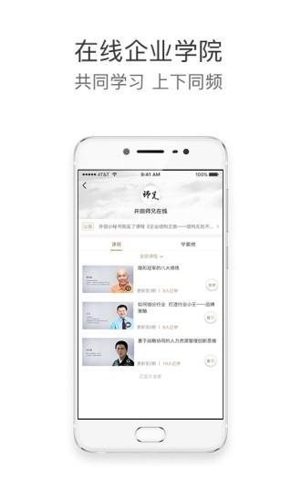 师兄在线 V3.0.1 安卓版截图3