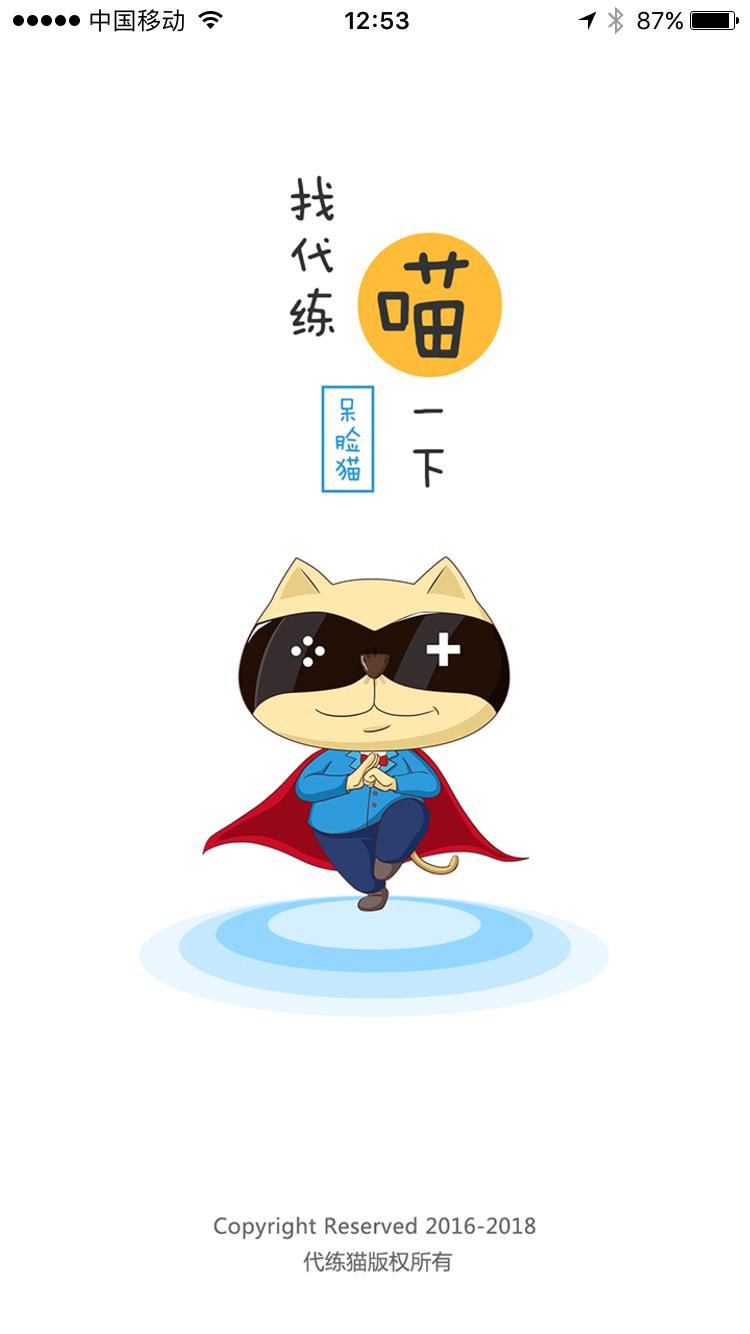 呆脸猫 V1.2.5 安卓版截图4