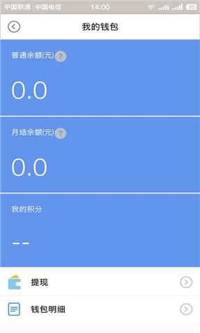 壹配送 V2.5 安卓版截图3