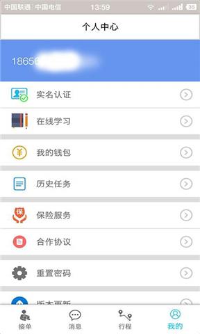 壹配送 V2.5 安卓版截图2