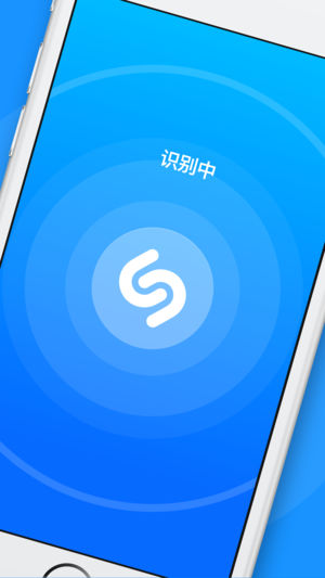 Shazam Encore(音乐神搜) V7.11 安卓版截图1